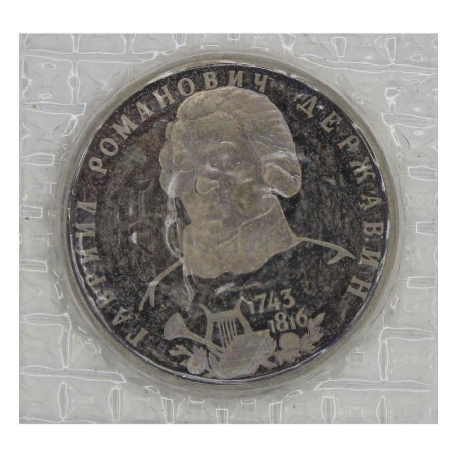 1 рубль 1993 ЛМД 250-летие со дня рождения Г.Р. Державина (в запайке) PROOF