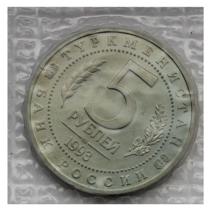 5 рублей 1993 ЛМД Мерв (в запайке) UNC
