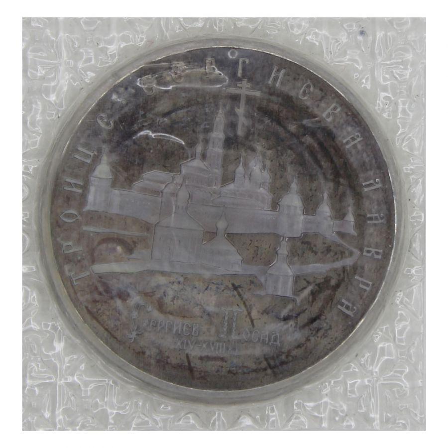 5 рублей 1993 ЛМД Троице-Сергиева лавра (в запайке) PROOF