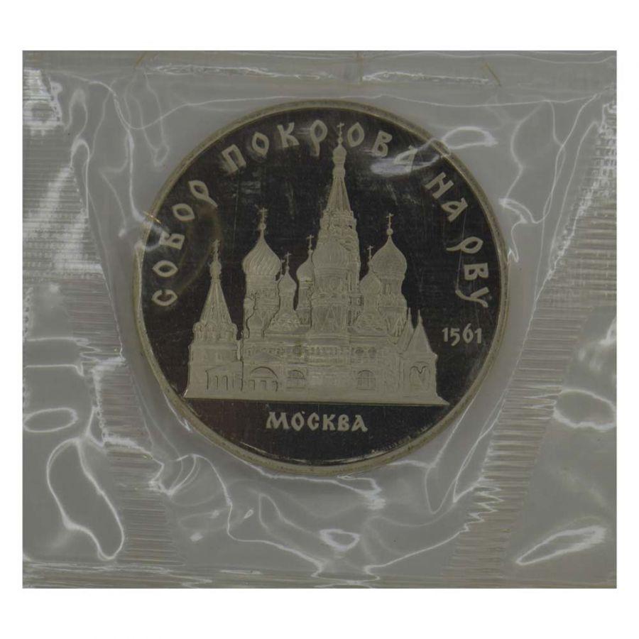 5 рублей 1989 Собор Покрова на Рву PROOF