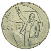 1 рубль 1967 50 лет Советской власти UNC