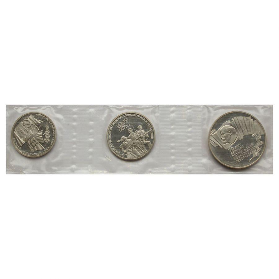 Набор монет 1987 СССР 70 лет Октябрьской революции PROOF