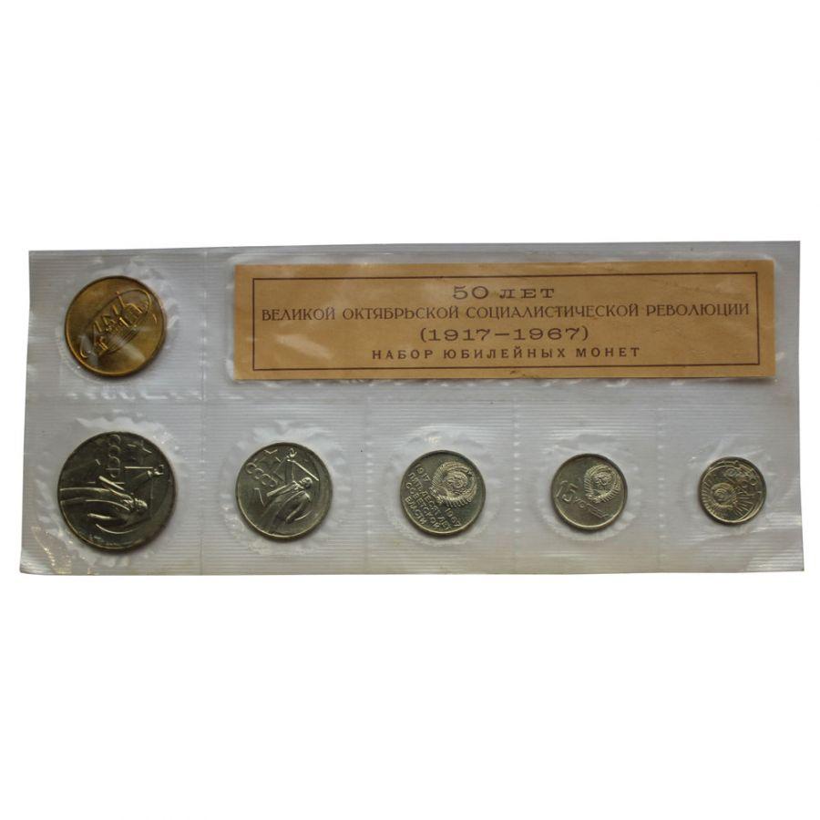 Набор монет 1967 СССР 50 лет Советской власти UNC