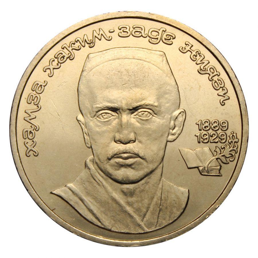 1 рубль 1989 100 лет со дня рождения Хамзы Хакимзаде Ниязи