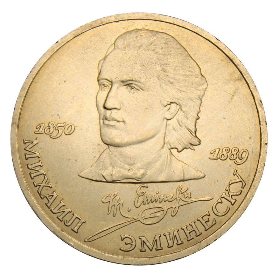 1 рубль 1989 100 лет со дня смерти М. Эминеску