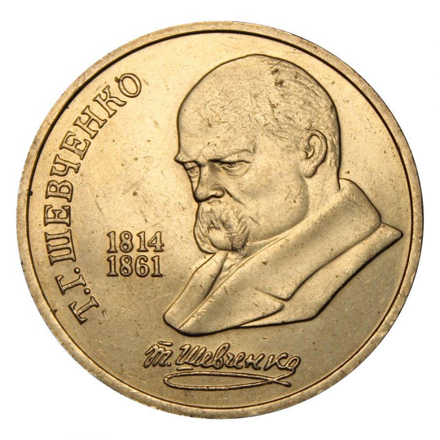 1 рубль 1989 175 лет со дня рождения Т.Г. Шевченко XF