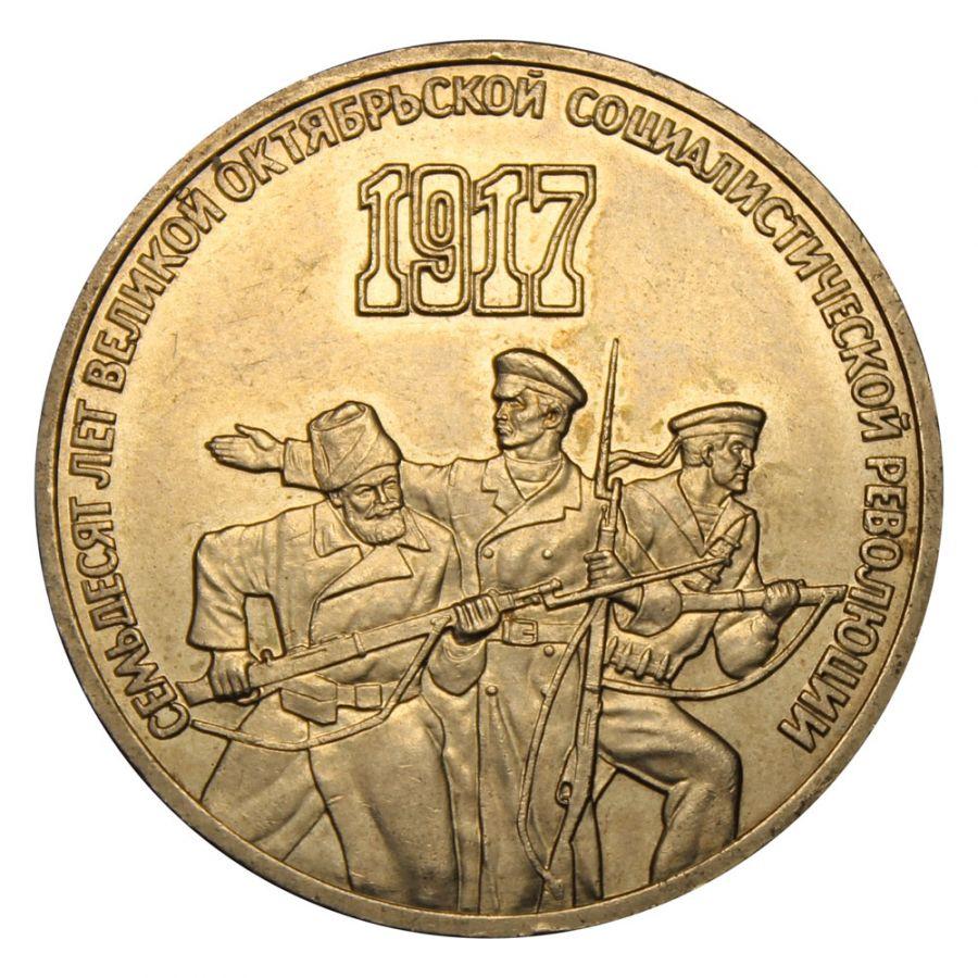 3 рубля 1987 70 лет Октябрьской революции
