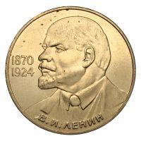 1 рубль 1985 115 лет со дня рождения В. И. Ленина