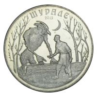 50 тенге 2013 Казахстан Шурале (Сказки народов Казахстана)
