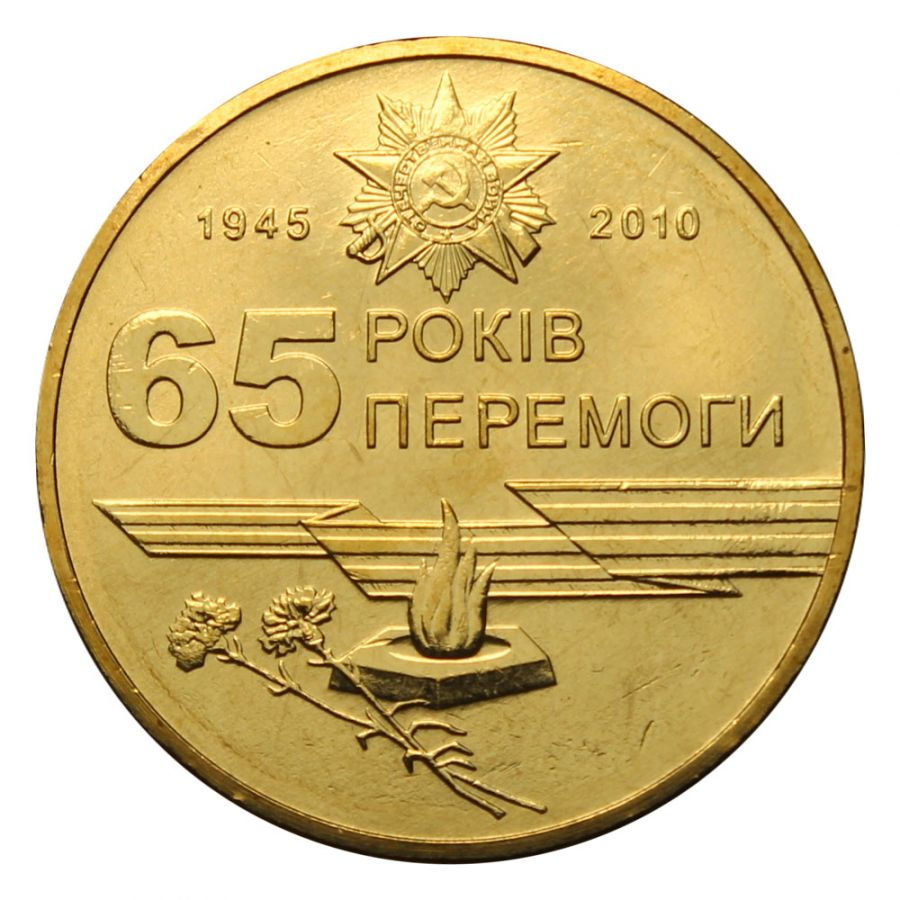 1 гривна 2010 Украина 65 лет победы в ВОВ