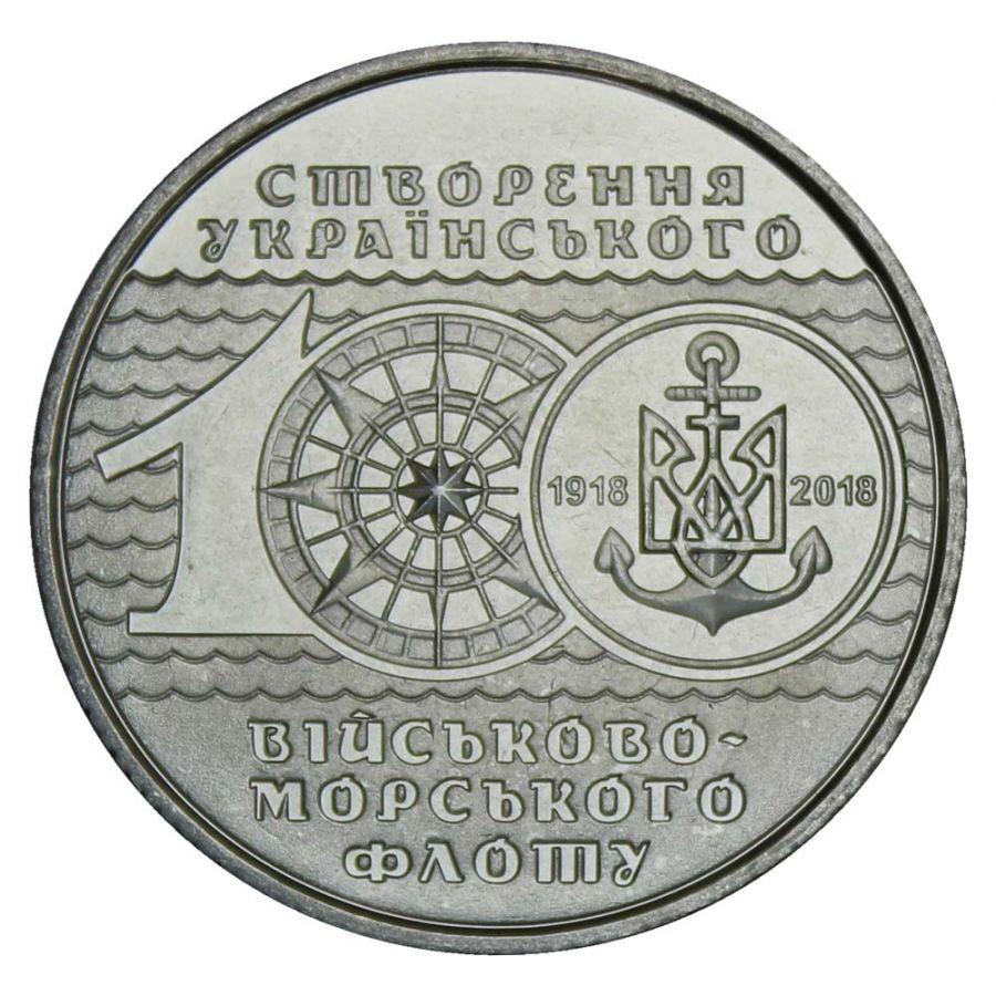 10 гривен 2018 Украина 100 лет ВМФ