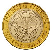 10 рублей 2014 СПМД Республика Ингушетия (Российская Федерация) UNC