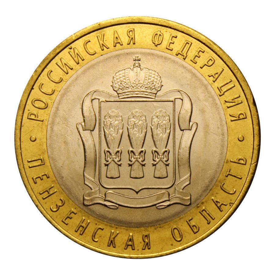 10 рублей 2014 СПМД Пензенская область (Российская Федерация) UNC