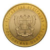 10 рублей 2007 СПМД Ростовская область (Российская Федерация)