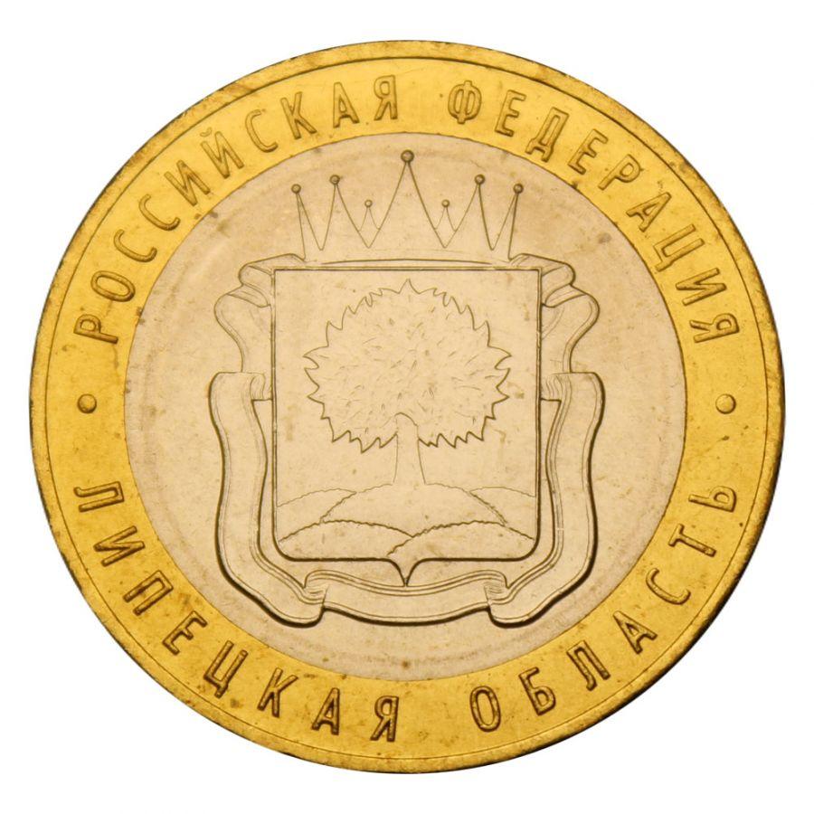 10 рублей 2007 ММД Липецкая область  (Российская Федерация) UNC