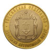 10 рублей 2010 СПМД Ненецкий автономный округ (Российская Федерация)
