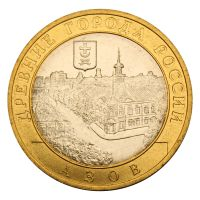 10 рублей 2008 СПМД Азов (Древние города России) UNC