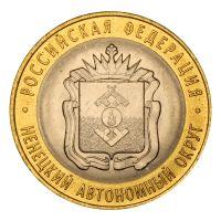 10 рублей 2010 СПМД Ненецкий автономный округ (Российская Федерация) UNC