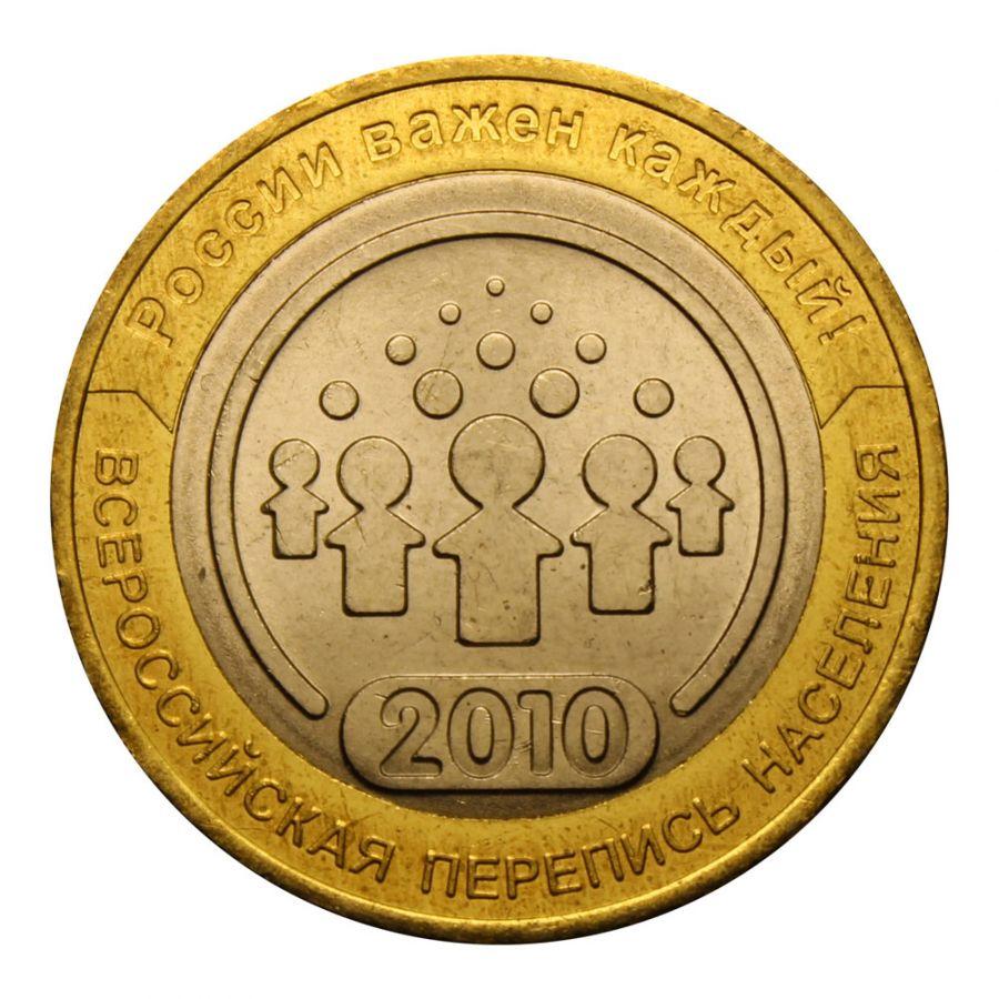10 рублей 2010 СПМД Всероссийская перепись населения (Знаменательные даты) UNC