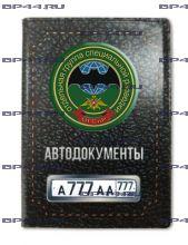 Обложка для автодокументов с 2 линзами ОГСпР