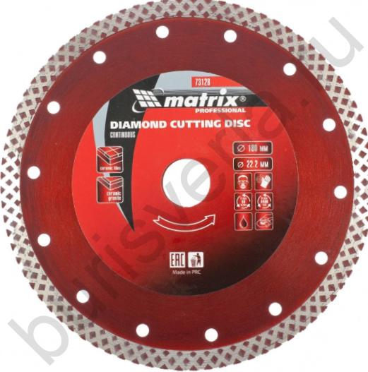 Диск алмазный 180 х 22,2 мм, отрезной сплошной. MATRIX Professional