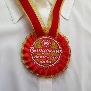 """"""" Медаль Выпускник детского сада, красная"""