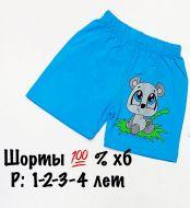 """Шорты для мальчика """"СладикМладик"""" 1-4 лет №СМ015"""