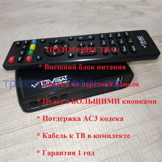 DVS-T2+C HOBBIT UNIT GX