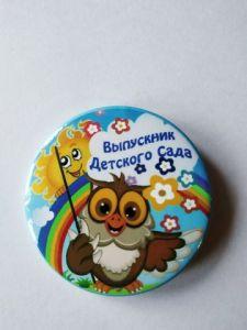"""Значок """"Выпускник детского сада"""" Сова 56 мм"""