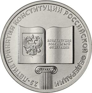 25 рублей 2018г. 25-летие принятия Конституции РФ