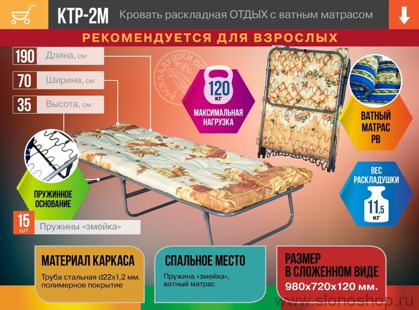 Кровать-тумба раскладная КТР-2М