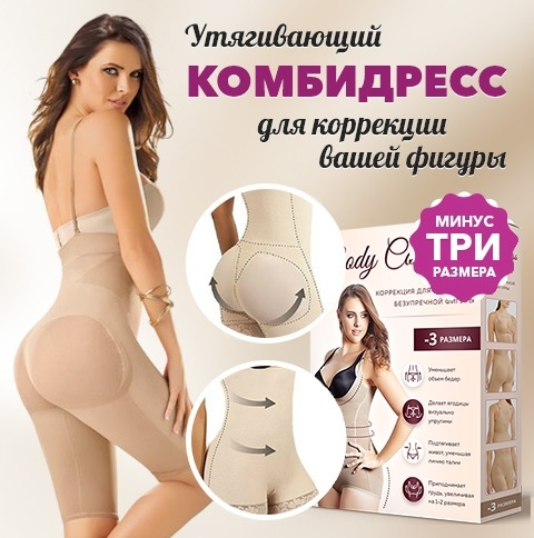 99b733696be1 Корректирующее утягивающее белье Slim Shapewear