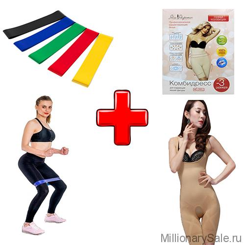 Комбидресс Slim Shapewear и Набор резинок для фитнеса, 5 шт.
