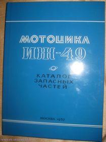 Мотоцикл ИЖ-49, каталог запасных частей