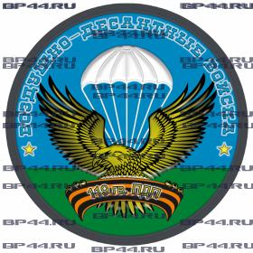 Наклейка 119 гв. ПДП (круг)