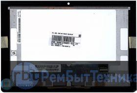 Матрица с тачскрином (модуль) LP094WX1(SL)(A2) для Sony Tablet S