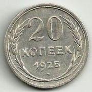 20 копеек. 1925 год.  Серебро. СССР.