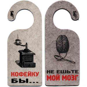 "Табличка ""НЕ ЕШЬТЕ МОЙ МОЗГ"""
