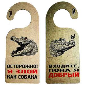 """Табличка """"ОСТОРОЖНО! ЗЛОЙ"""""""