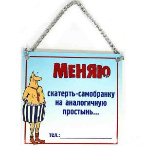 """Плакат """"МЕНЯЮ СКАТЕРТЬ"""""""