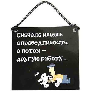 "Плакат ""СПРАВЕДЛИВОСТЬ"""