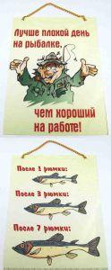 "Плакат ""Рыбалка"""