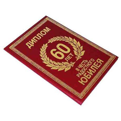 Юбилейные дипломы