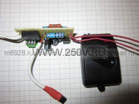 Блок дистанционного управления мини 220