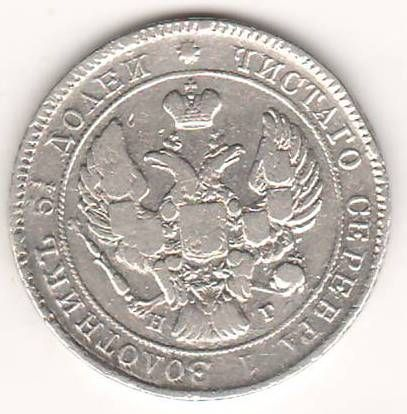 25 копеек 1838 г.
