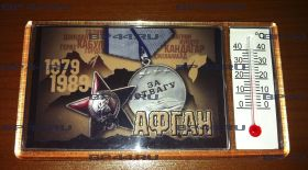 Магнит-термометр Афган 1979-1989