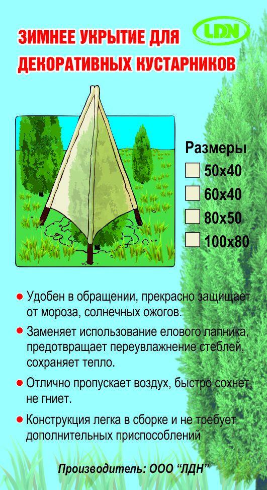 Укрытие зимнее для декоративных кустарников 60х40