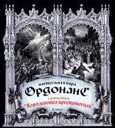 """Ордонанс (с дополнением """"Королевство крестоносцев"""")"""