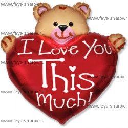 Шар Медвежонок с большим сердцем 91см