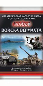 Войска Вермахта. Дополнительный набор. Выпуск: Наборы к 66-летию Победы (2011 год).